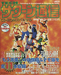 Sega Saturn Demo - Tech Saturn Tsuushin 1996/Vol.3 JPN [610-5913-03]