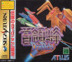Sega Saturn Game - DonPachi JPN [T-14405G]