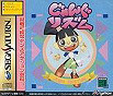 Sega Saturn Game - Jung Rhythm JPN [T-16607G]