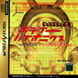 Sega Saturn Game - Lifescape 2 Body Bionics ~Kyoui no Shouuchuu Jintai~ JPN [T-26411G]