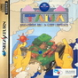 Sega Saturn Game - Tama ~Adventurous Ball in Giddy Labyrinth~ JPN [T-4801G]
